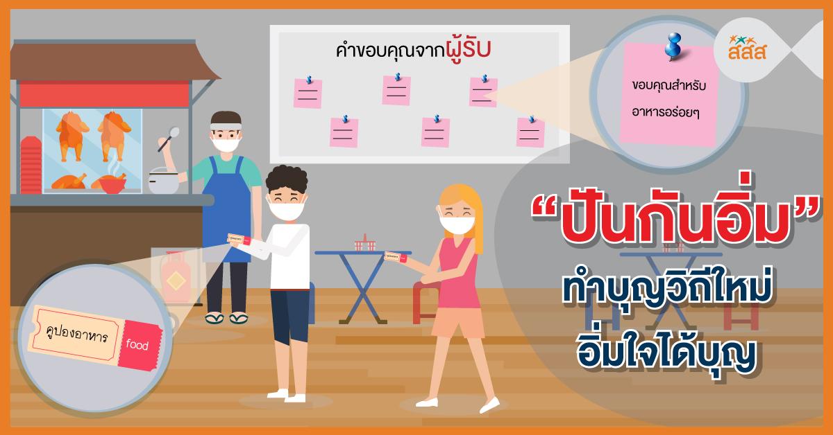 ปันกันอิ่ม ทำบุญวิถีใหม่ อิ่มใจได้บุญ thaihealth