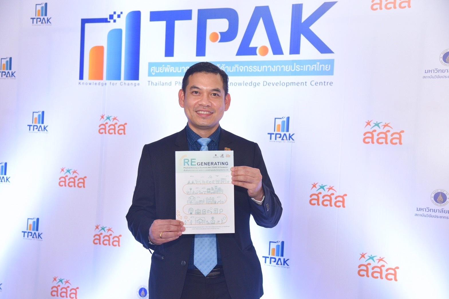 สสส. ร่วมกับ TPAK เปิดตัว 2 คู่มือหวังกระตุ้นกิจกรรมทางกายเพิ่มขึ้น thaihealth