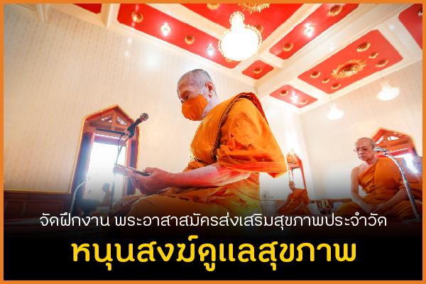 จัดฝึกงาน พระอาสาสมัครส่งเสริมสุขภาพประจำวัด หนุนสงฆ์ดูแลสุขภาพ thaihealth