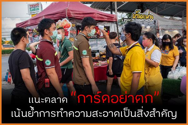 10 วิธีกินแบบพอเพียงแข็งแรง - ไร้พุง thaihealth