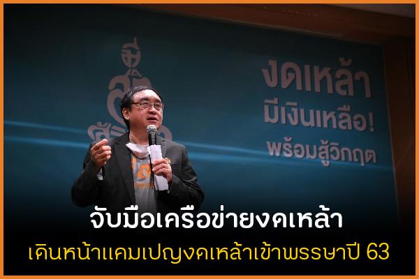 จับมือเครือข่ายงดเหล้า เดินหน้าแคมเปญงดเหล้าเข้าพรรษาปี 63 thaihealth