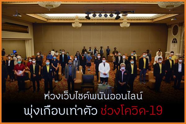 ห่วงเว็บไซต์พนันออนไลน์ พุ่งเกือบเท่าตัวช่วงโควิด-19 thaihealth