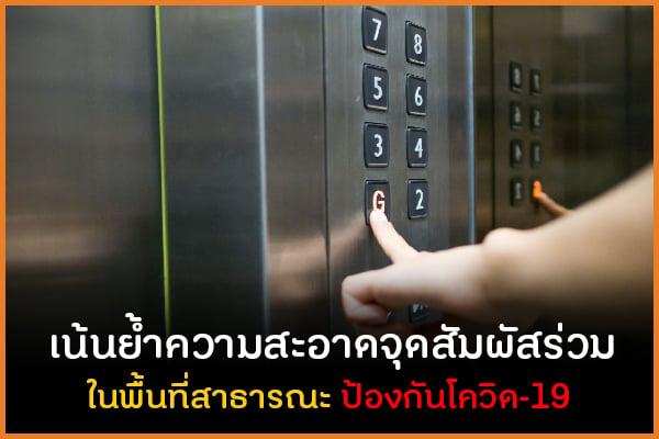 เน้นย้ำความสะอาดจุดสัมผัสร่วม ในพื้นที่สาธารณะ ป้องกันโควิด-19 thaihealth