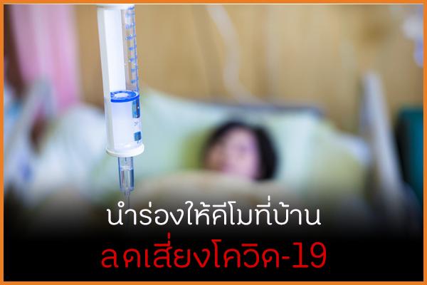 นำร่องให้คีโมที่บ้าน ลดเสี่ยงโควิด-19 thaihealth