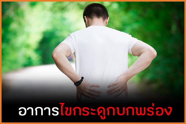 อาการไขกระดูกบกพร่อง thaihealth