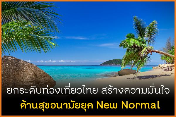 ยกระดับท่องเที่ยวไทย สร้างความมั่นใจด้านสุขอนามัยยุค New Normal thaihealth