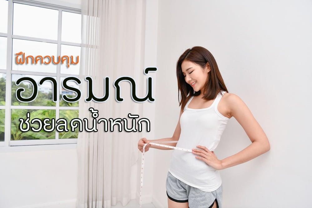 ฝึกควบคุมอารมณ์ ช่วยลดน้ำหนัก thaihealth