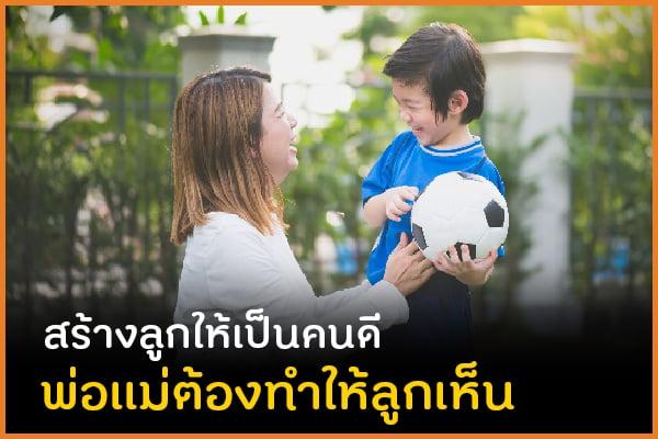สร้างลูกให้เป็นคนดี พ่อแม่ต้องทำให้ลูกเห็น thaihealth