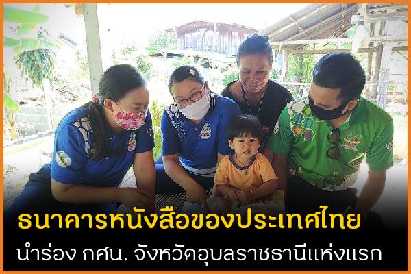 ธนาคารหนังสือของประเทศไทย นำร่อง กศน. จังหวัดอุบลราชธานีแห่งแรก thaihealth