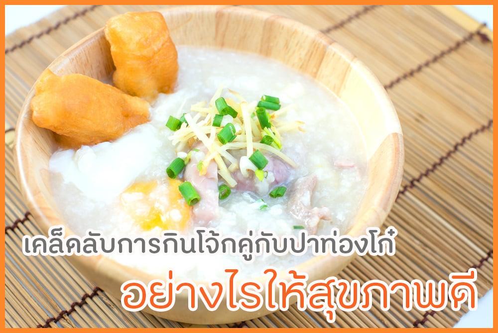เคล็ดลับการกินโจ้กคู่กับปาท่องโก๋ ให้ดีต่อสุขภาพ  thaihealth
