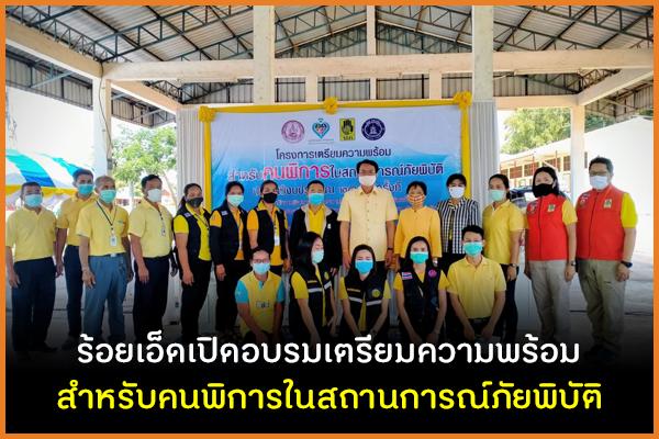 ร้อยเอ็ดเปิดอบรมเตรียมความพร้อม สำหรับคนพิการในสถานการณ์ภัยพิบั thaihealth