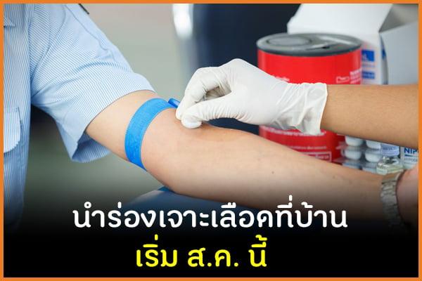 นำร่องเจาะเลือดที่บ้าน เริ่ม ส.ค. นี้ thaihealth