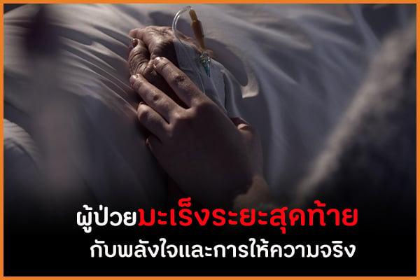 ผู้ป่วยมะเร็งระยะสุดท้าย กับพลังใจและการให้ความจริง thaihealth