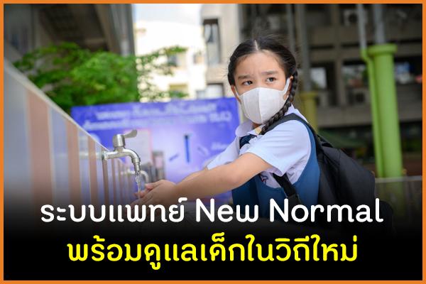 ระบบแพทย์ New Normal พร้อมดูแลเด็กในวิถีใหม่ thaihealth