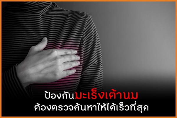 ป้องกันมะเร็งเต้านม ต้องตรวจค้นหาให้ได้เร็วที่สุด  thaihealth