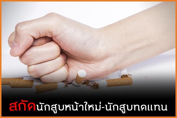 สกัดนักสูบหน้าใหม่-นักสูบทดแทน  thaihealth