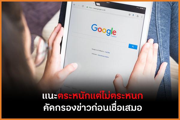 เเนะตระหนักเเต่ไม่ตระหนก คัดกรองข่าวทุกครั้งก่อนเชื่อ thaihealth