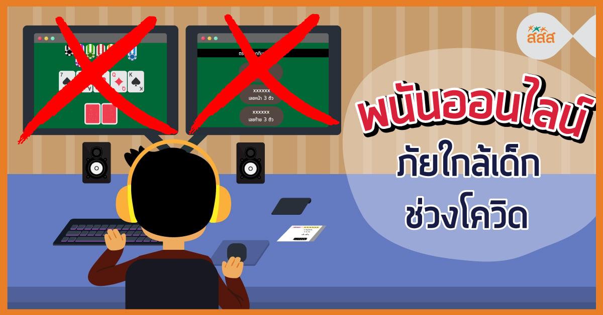 พนันออนไลน์ ภัยใกล้เด็กช่วงโควิด thaihealth