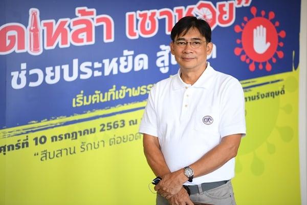 ปลุกคนไทยงดเหล้า หยุดอบายมุข สู้โควิด thaihealth