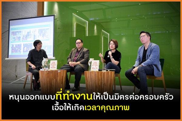 หนุนออกแบบที่ทำงานให้เป็นมิตรต่อครอบครัว เอื้อให้เกิดเวลาคุณภาพ thaihealth