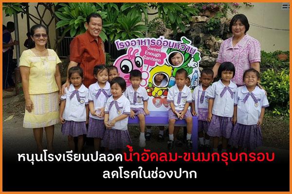 หนุนโรงเรียนปลอดน้ำอัดลม-ขนมกรุบกรอบ ลดโรคในช่องปาก  thaihealth