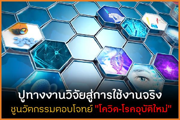 ปูทางวิจัยไทยสู่การใช้จริง ชูนวัตกรรมตอบโจทย์