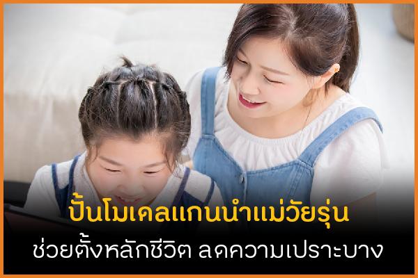 ปั้นโมเดลแกนนำแม่วัยรุ่น ช่วยตั้งหลักชีวิต ลดความเปราะบาง thaihealth