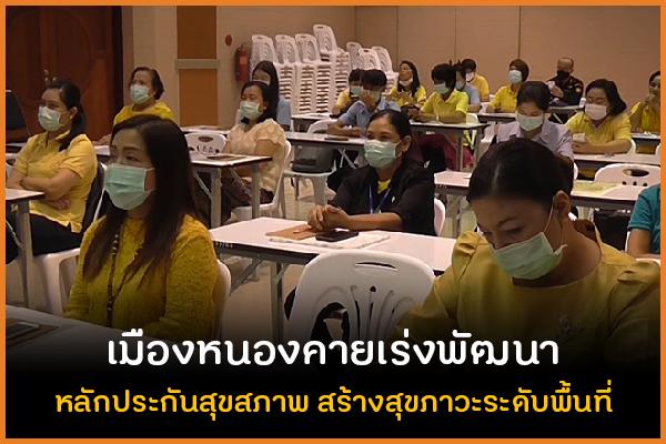 เมืองหนองคายเร่งพัฒนาหลักประกันสุขภาพ สร้างสุขภาวะระดับพื้นที่ thaihealth