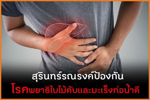 สุรินทร์รณรงค์ป้องกันโรคพยาธิใบไม้ตับและมะเร็งท่อน้ำดี thaihealth