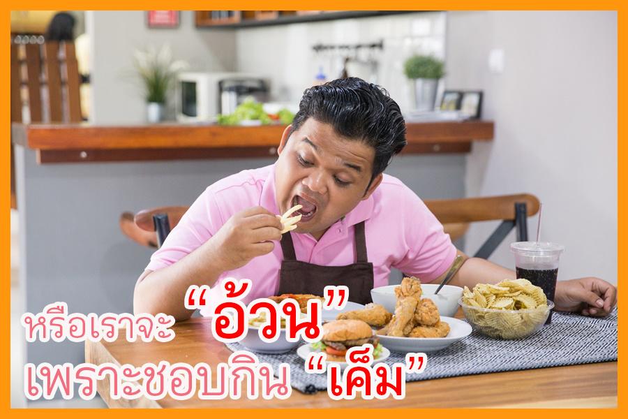 หรือเราจะอ้วน เพราะชอบกินเค็ม thaihealth