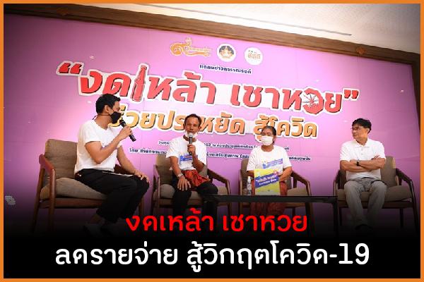 งดเหล้า เซาหวย ลดรายจ่าย สู้วิกฤตโควิด-19 thaihealth