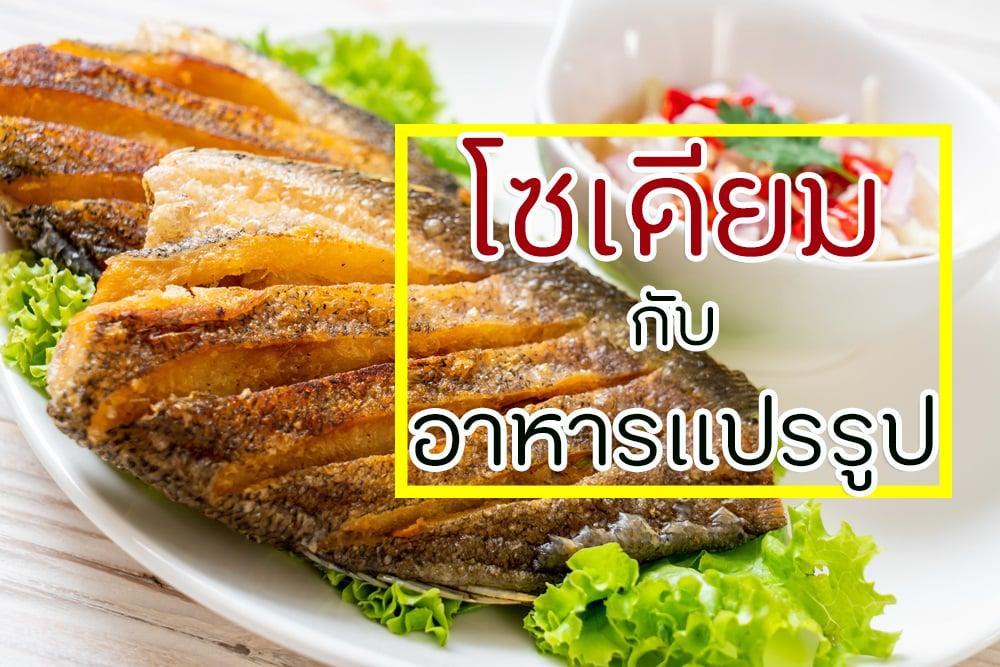 โซเดียมกับอาหารแปรรูป thaihealth