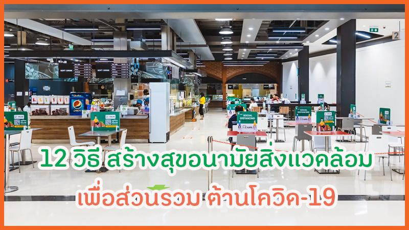 12 วิธีสร้างสุขอนามัยเพื่อส่วนรวม ต้านโควิด-19 thaihealth