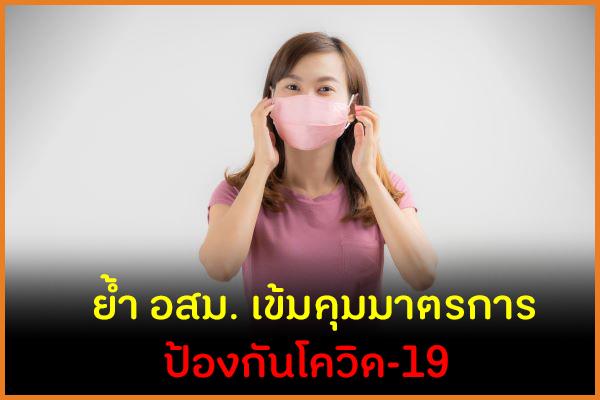 ย้ำ อสม. เข้มคุมมาตรการ ป้องกันโควิด-19 thaihealth