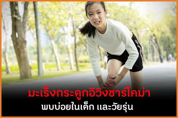 มะเร็งกระดูกอีวิงซาร์โคม่า พบบ่อยในเด็ก เเละวัยรุ่น thaihealth
