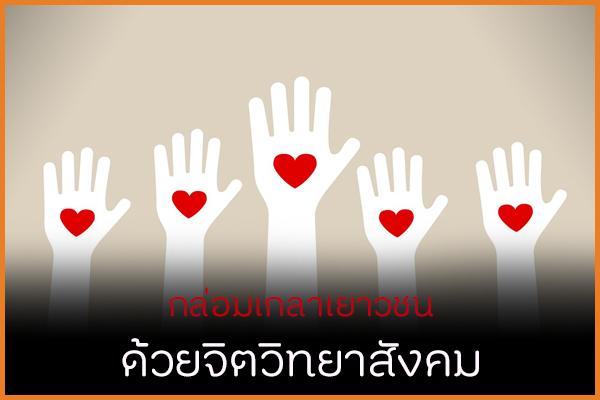 กล่อมเกลาเยาวชน ด้วยจิตวิทยาสังคม thaihealth
