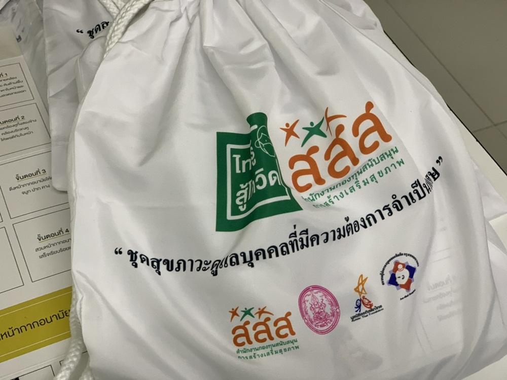 ผลิตสื่อการเรียนรู้ หนุนทักษะชีวิตเด็กพิเศษ thaihealth