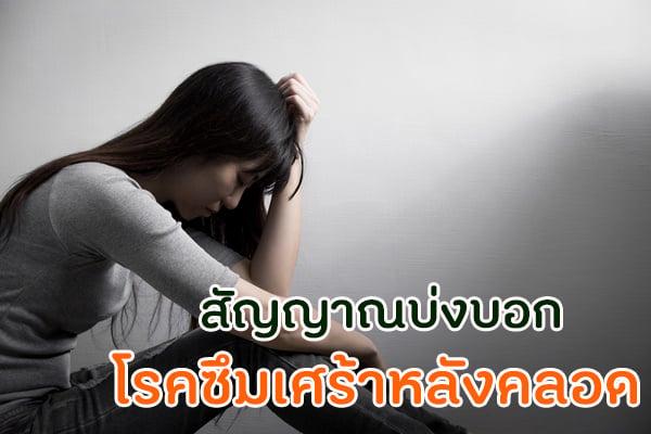 สัญญาณบ่งบอกโรคซึมเศร้าหลังคลอด thaihealth