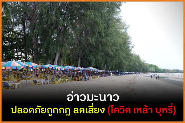 อ่าวมะนาว ปลอดภัยถูกกฎ ลดเสี่ยง (โควิด เหล้า บุหรี่)  thaihealth