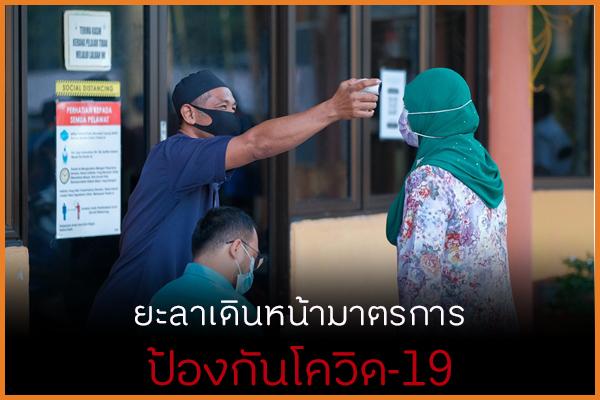 ยะลาเดินหน้ามาตรการ ป้องกันโควิด-19 thaihealth
