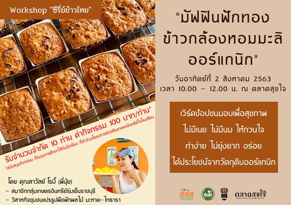 สามพรานโมเดล อะคาเดมี่ ชวนทำขนมเพื่อสุขภาพ  thaihealth