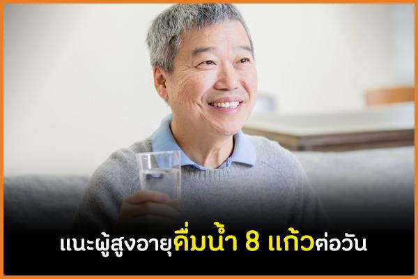 แนะผู้สูงอายุดื่มน้ำ 8 แก้วต่อวัน thaihealth