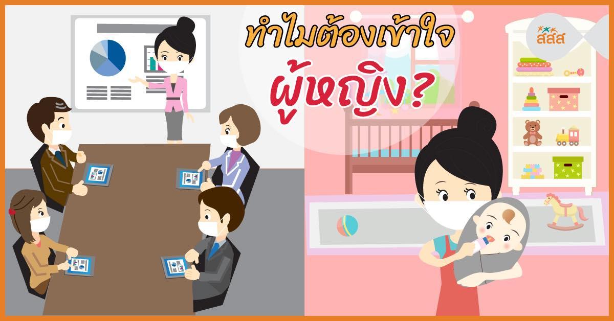 ทำไมต้องเข้าใจผู้หญิง thaihealth