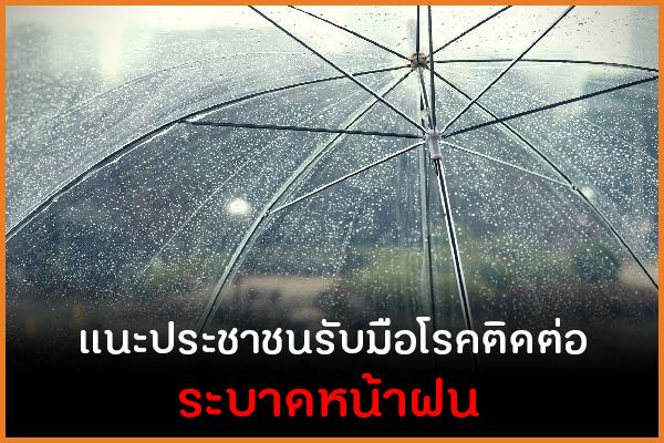 แนะประชาชนรับมือโรคติดต่อระบาดหน้าฝน thaihealth