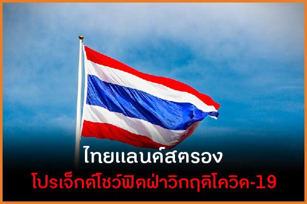 ไทยแลนด์สตรอง โปรเจ็กต์โชว์ฟิตฝ่าวิกฤติโควิด-19 thaihealth