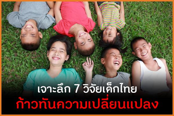 เจาะลึก 7 วิจัยเด็กไทย ก้าวทันความเปลี่ยนแปลง thaihealth