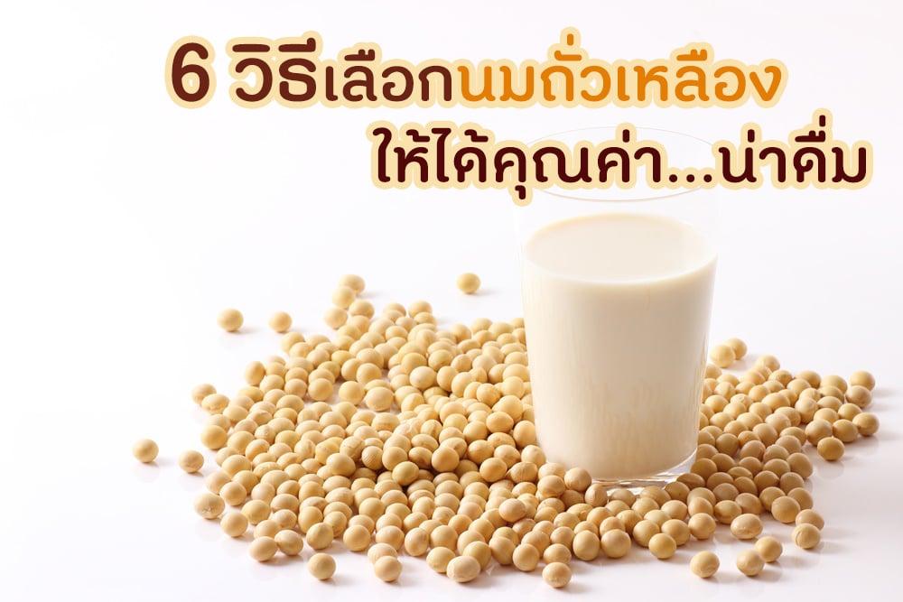 6 วิธีเลือกนมถั่วเหลือง ให้ได้คุณค่า...น่าดื่ม thaihealth