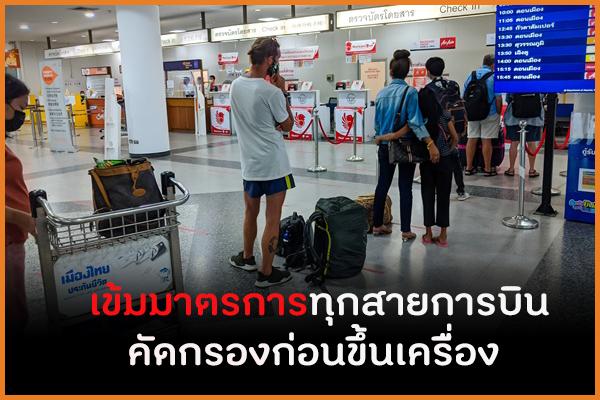 เข้มมาตรการทุกสายการบิน  คัดกรองก่อนขึ้นเครื่อง thaihealth