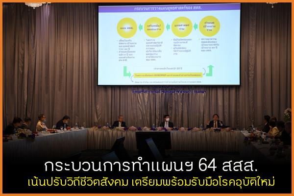 กระบวนการทำแผนฯ 64 สสส. thaihealth