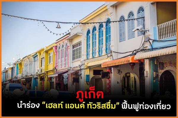 """ภูเก็ต นำร่อง """"เฮลท์ แอนด์ ทัวริสซึ่ม"""" ฟื้นฟูท่องเที่ยว thaihealth"""